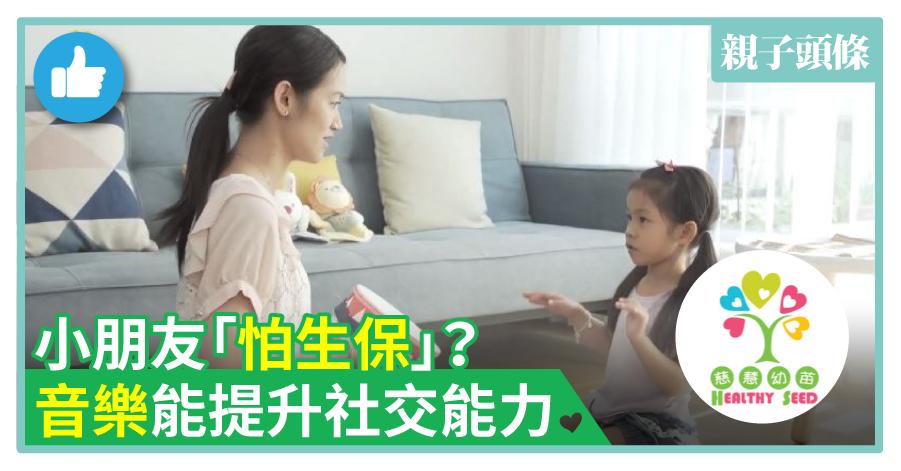 【慈慧幼苗】小朋友「怕生保」?音樂能提升社交能力
