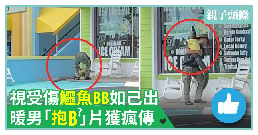 【巧驚驚】視受傷鱷魚BB如己出 暖男「抱B」片獲瘋傳