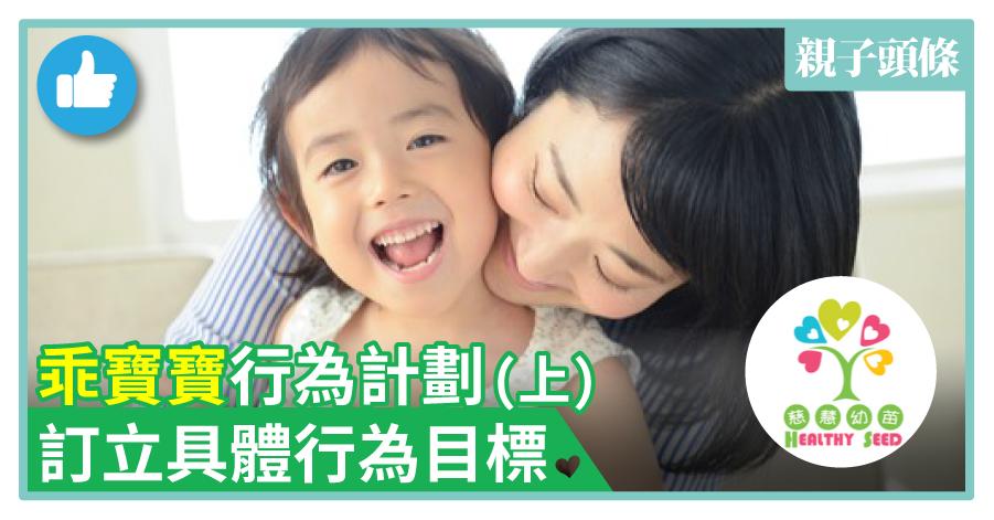 【慈慧幼苗】 乖寶寶行為計劃 (上): 訂立具體行為目標