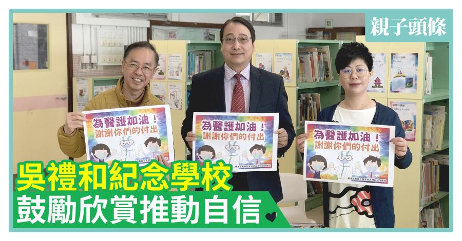 【校長對談】吳禮和紀念學校 鼓勵欣賞推動自信