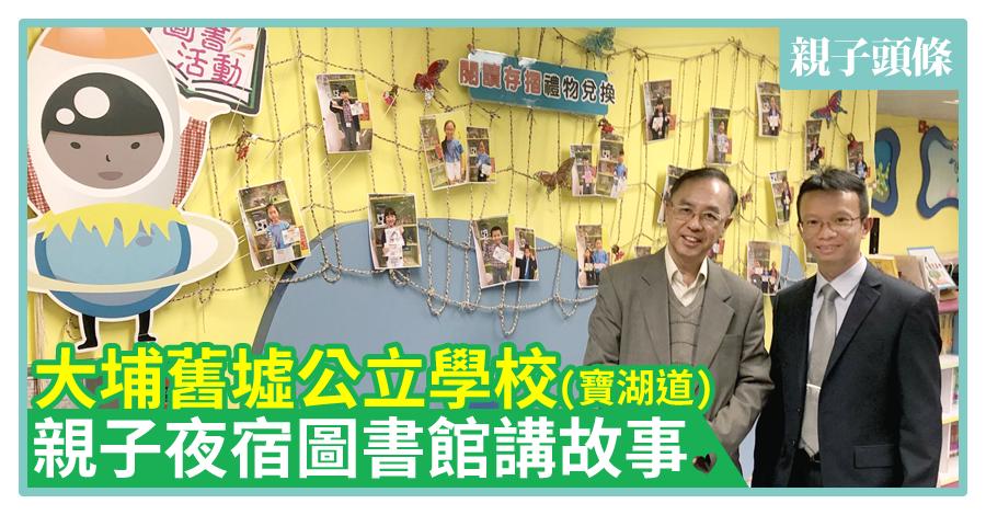 【校長對談】大埔舊墟公立學校(寶湖道)  親子夜宿圖書館講故事