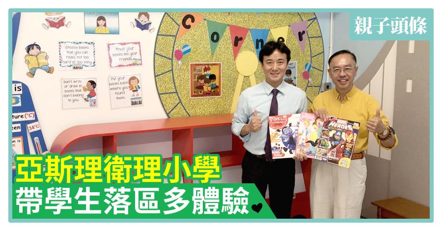【校長對談】亞斯理衛理小學 帶學生落區多體驗