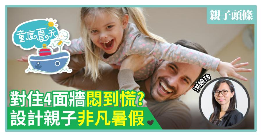 【喜樂同行】對住4面牆悶到慌?   設計親子非凡暑假