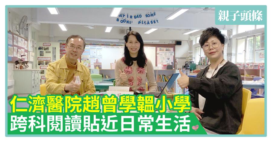 【校長對談】仁濟醫院趙曾學韞小學 跨科閱讀貼近日常生活