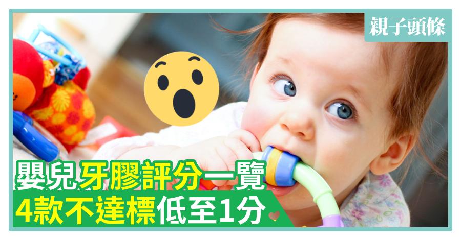 【實測】嬰兒牙膠評分一覽 4款不達標低至1分