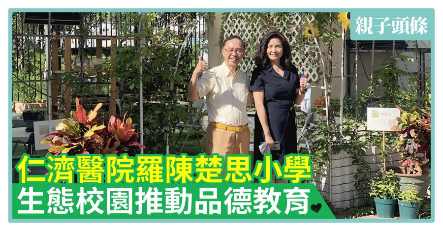 【校長對談】仁濟醫院羅陳楚思小學 生態校園推動品德教育