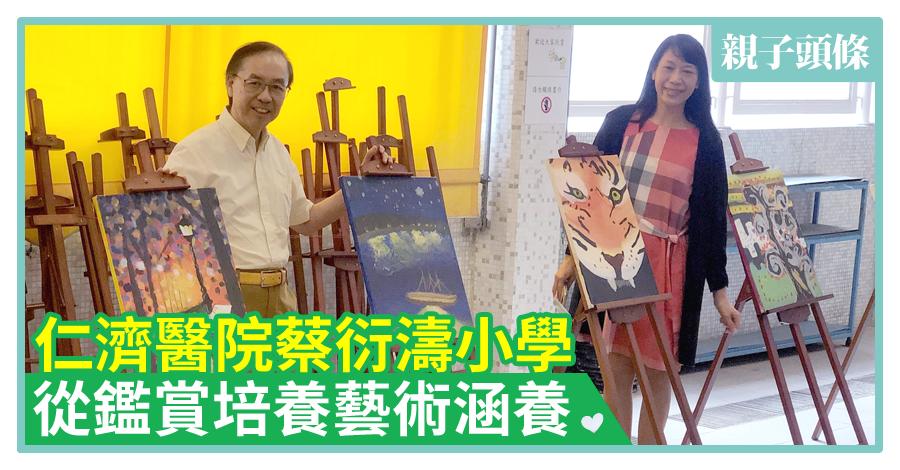 【校長對談】仁濟醫院蔡衍濤小學 從鑑賞培養藝術涵養