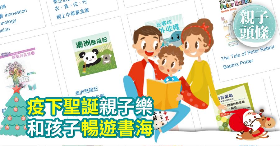 【港媽分享】疫下聖誕親子樂 和孩子暢遊書海