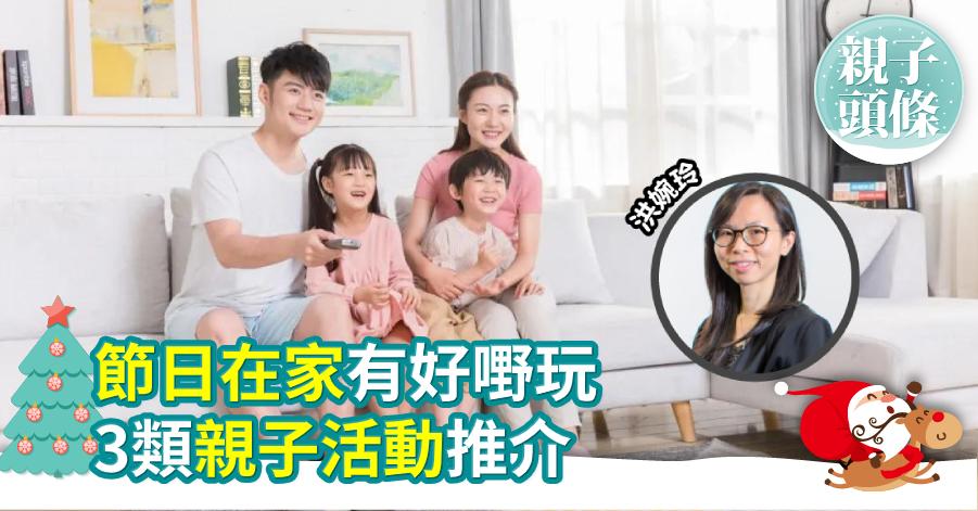 【喜樂童行】節日在家有好嘢玩 3類親子活動推介