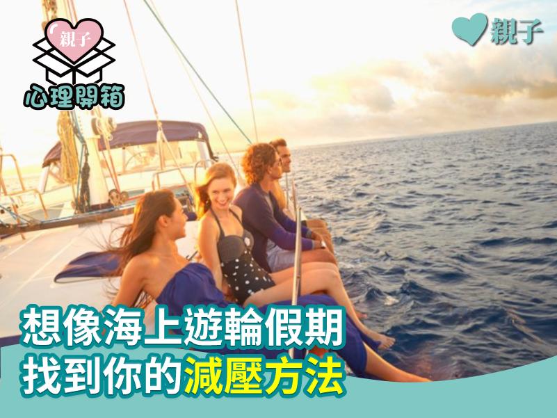 【心測】想像海上遊輪假期 找到你的減壓方法