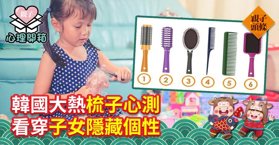 【心測開箱】韓國大熱梳子心測 看穿子女隱藏個性