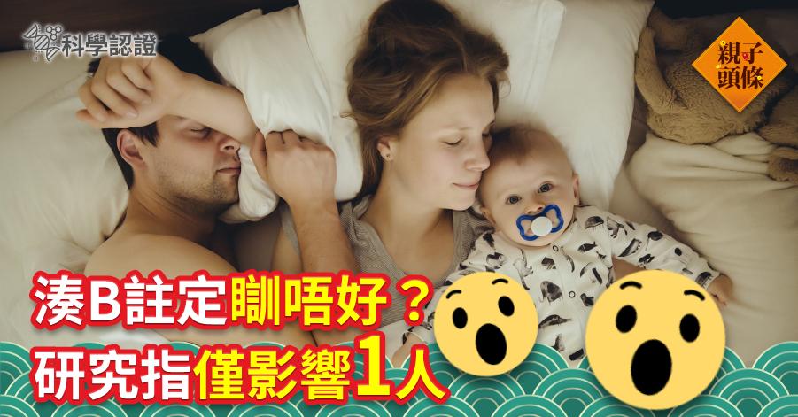 【新手爸媽】湊B註定瞓唔好?研究指僅影響1人