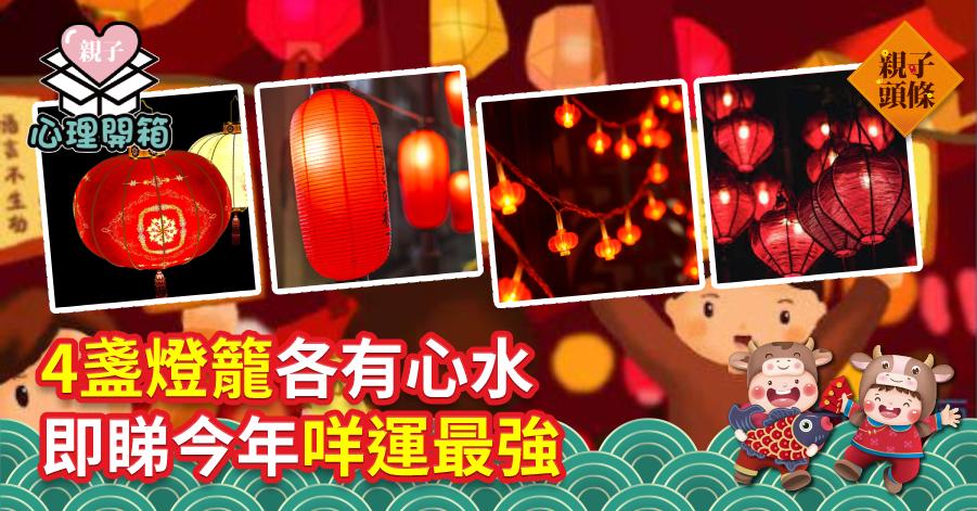 【佳節運程】4盞燈籠各有心水 即睇今年咩運最強