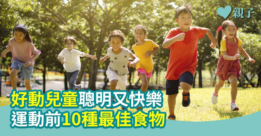 【食得啱】好動兒童聰明又快樂 運動前10種最佳食物