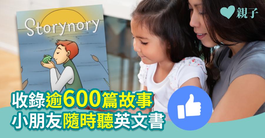 【免費資源】收錄逾600篇故事 小朋友隨時聽英文書