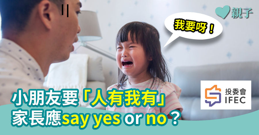 【投委會話你知】小朋友要「人有我有」 家長應say yes or no?