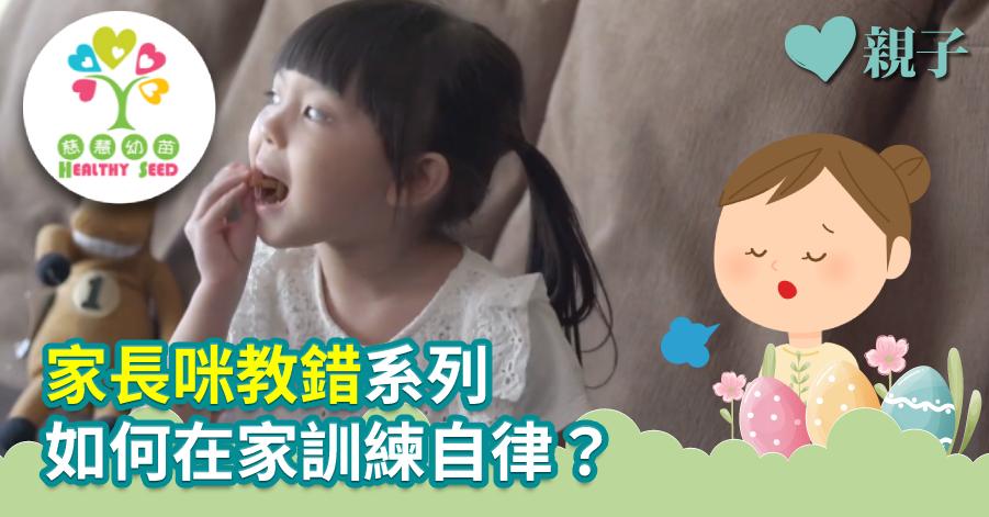 【慈慧幼苗】家長咪教錯系列  如何在家訓練自律?