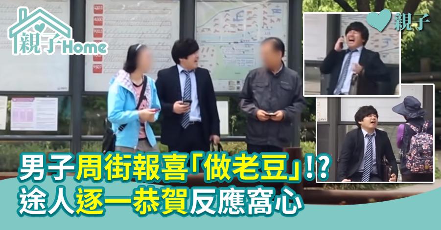 【真人實測】男子周街報喜「做老豆」!?  途人逐一恭賀反應窩心