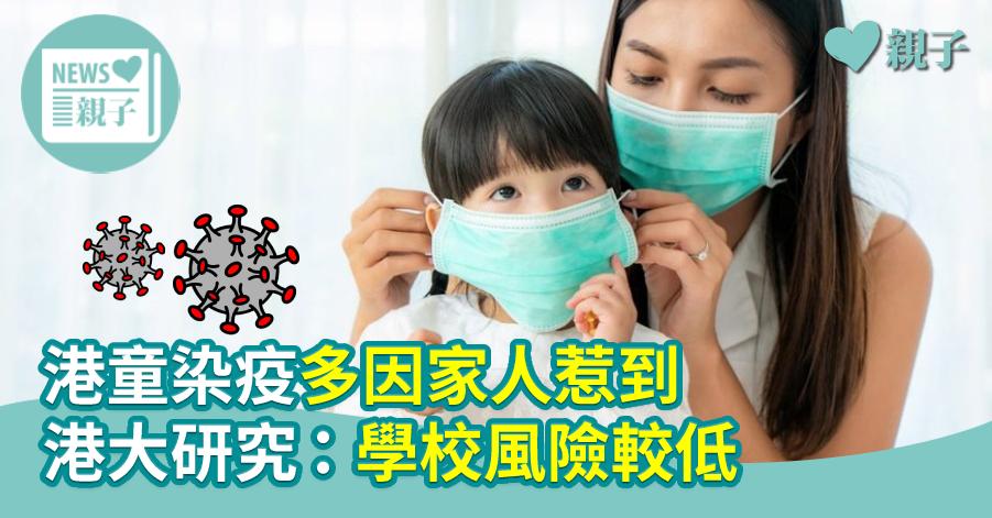 【新冠肺炎】港童染疫多因家人惹到 港大研究:學校風險較低