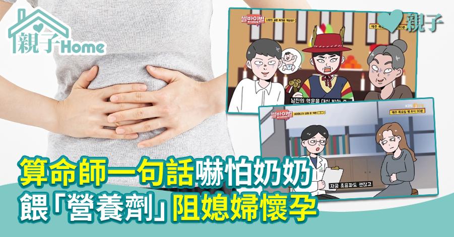 【迷信奶奶】算命師一句話嚇怕奶奶  餵「營養劑」阻媳婦懷孕