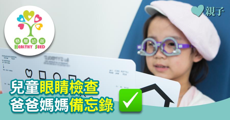【慈慧幼苗】兒童眼睛檢查 爸爸媽媽備忘錄
