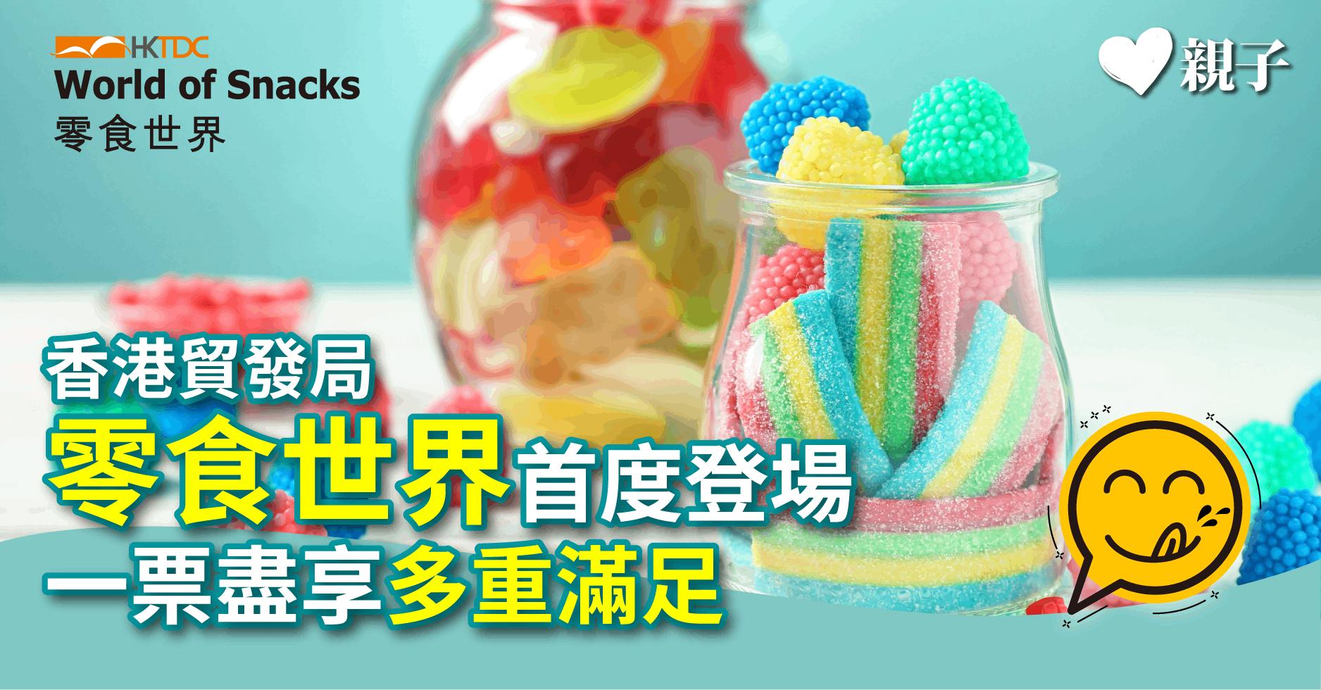 【暑假好去處】香港貿發局零食世界首登場  一票盡享多重滿足