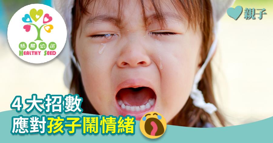 【慈慧幼苗】4大招數 應對孩子鬧情緒