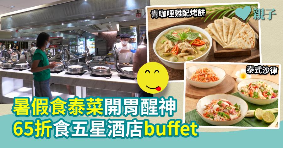 【親子食好啲】暑假食泰菜開胃醒神 65折食五星酒店buffet