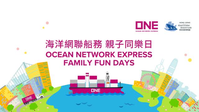 【暑假好去處】8月限定親子同樂日 免費參觀海事博物館