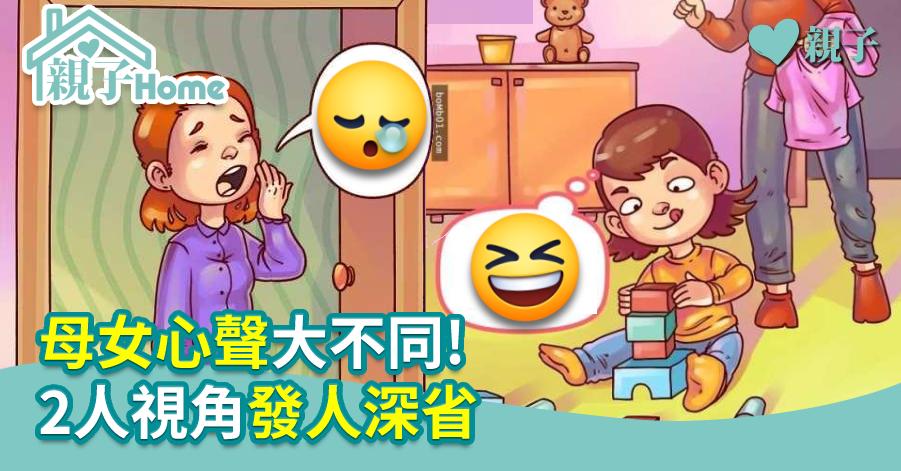 【育兒漫畫】母女心聲大不同!2人視角發人深省