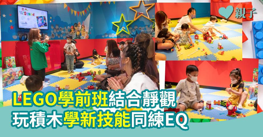【親子活動】LEGO學前班結合靜觀 玩積木學新技能練EQ