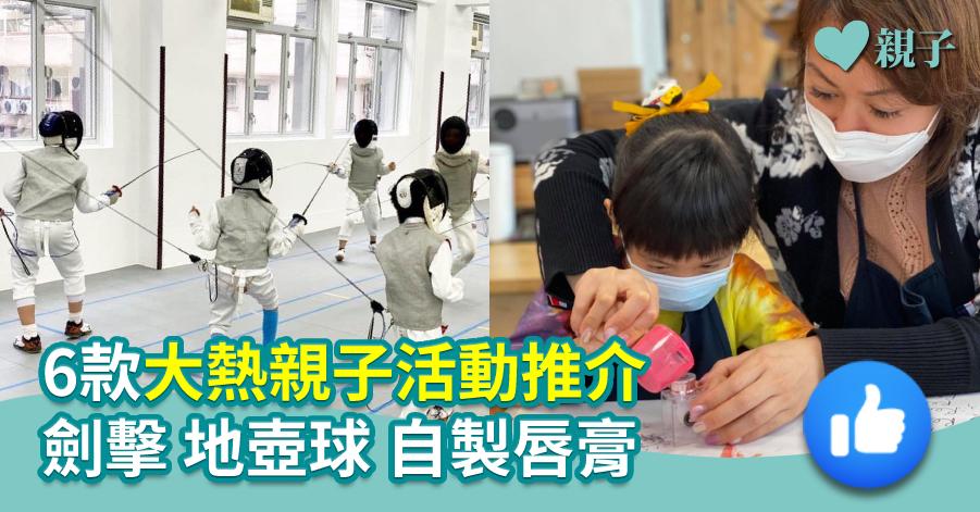 【親子活動】6款大熱親子活動推介 劍擊地壺球自製唇膏
