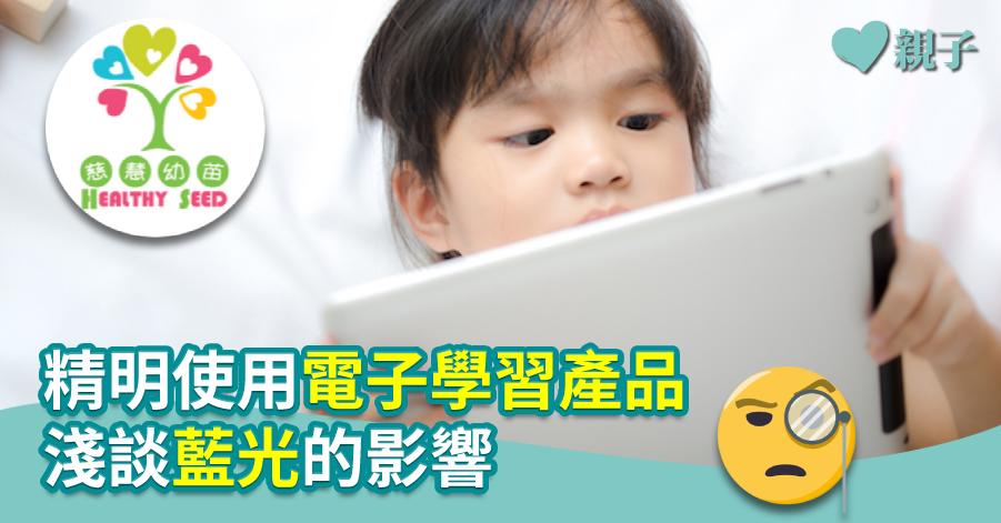 【慈慧幼苗】精明使用電子學習產品 淺談藍光的影響