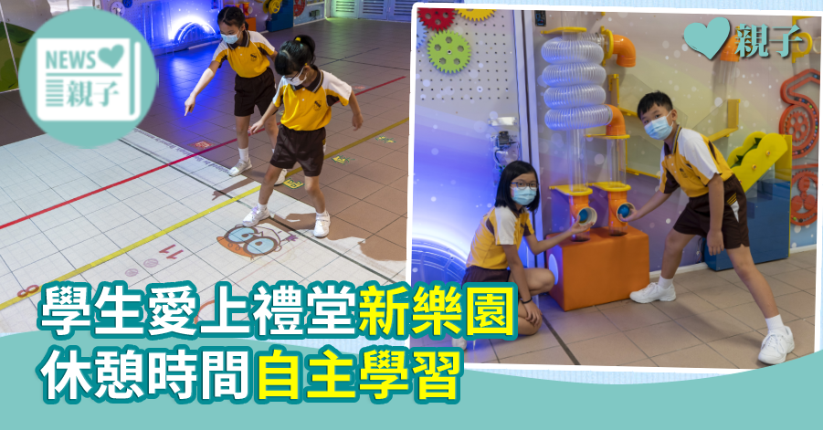 【校園新聞】學生愛上禮堂新樂園 休憩時間自主學習