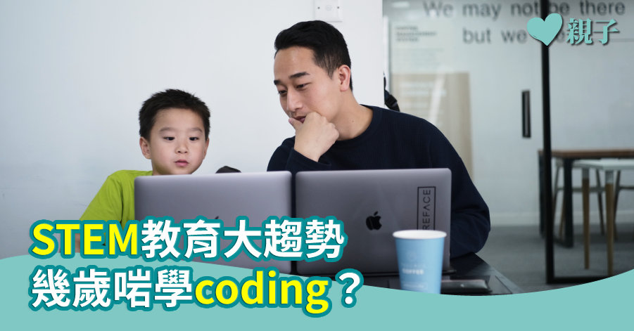 【打破誤解】STEM教育大趨勢 幾歲啱學coding?