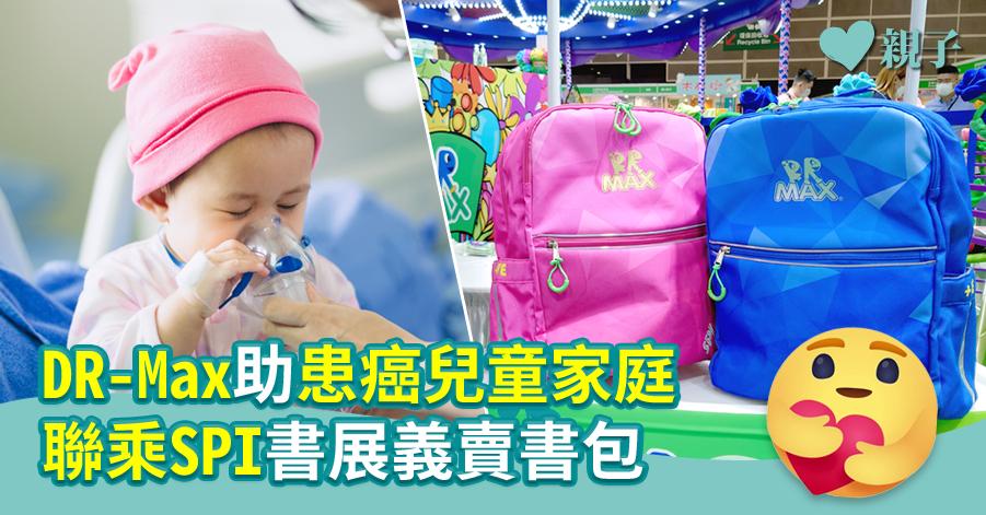 【親子頭條】DR-Max助患癌兒童家庭  聯乘SPI書展義賣書包