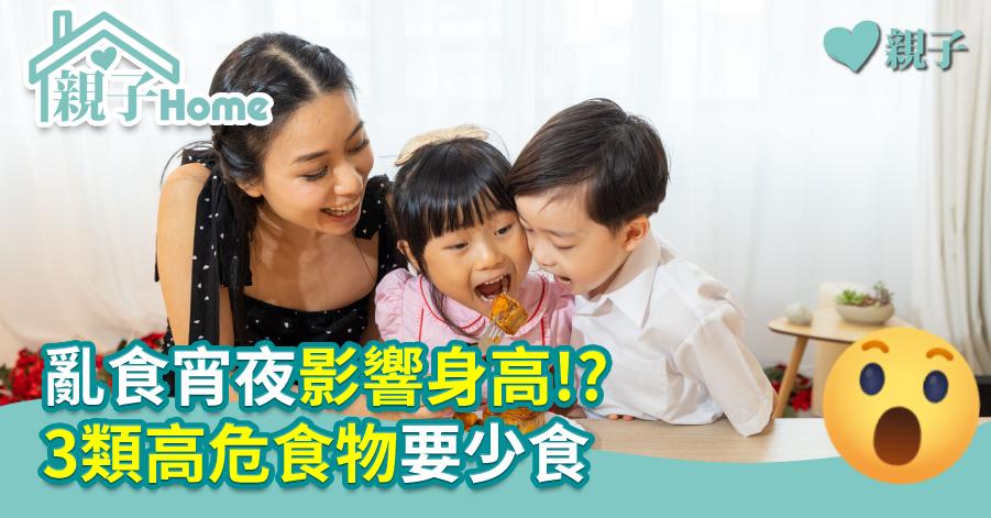 【飲食禁區】亂食宵夜影響身高!?3類高危食物要少食