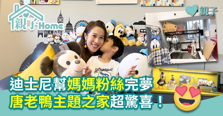 【大變身】迪士尼幫媽媽粉絲完夢 唐老鴨主題之家超驚喜!