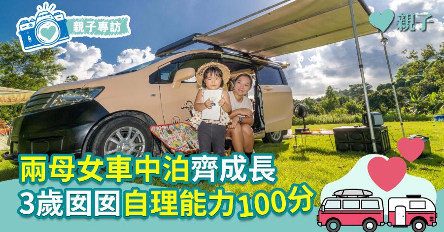 【育兒心得】兩母女車中泊齊成長  3歲囡囡自理能力100分