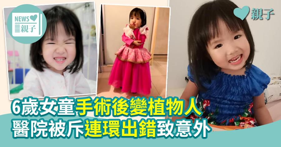 【醫療事故】6歲女童手術後變植物人 醫院被斥連環出錯致意外